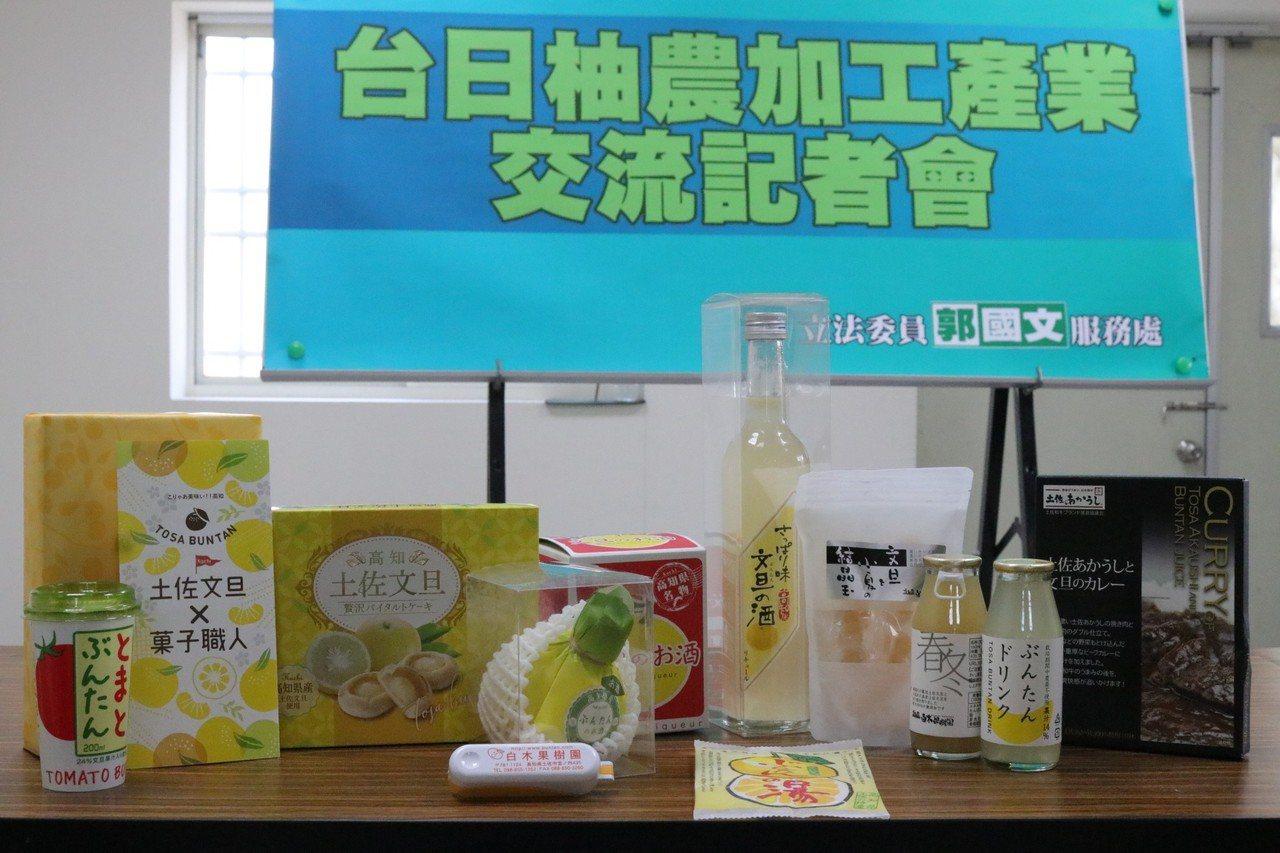 現場展示日本高知縣土佐市多項文旦加工品。圖/立委郭國文服務處提供