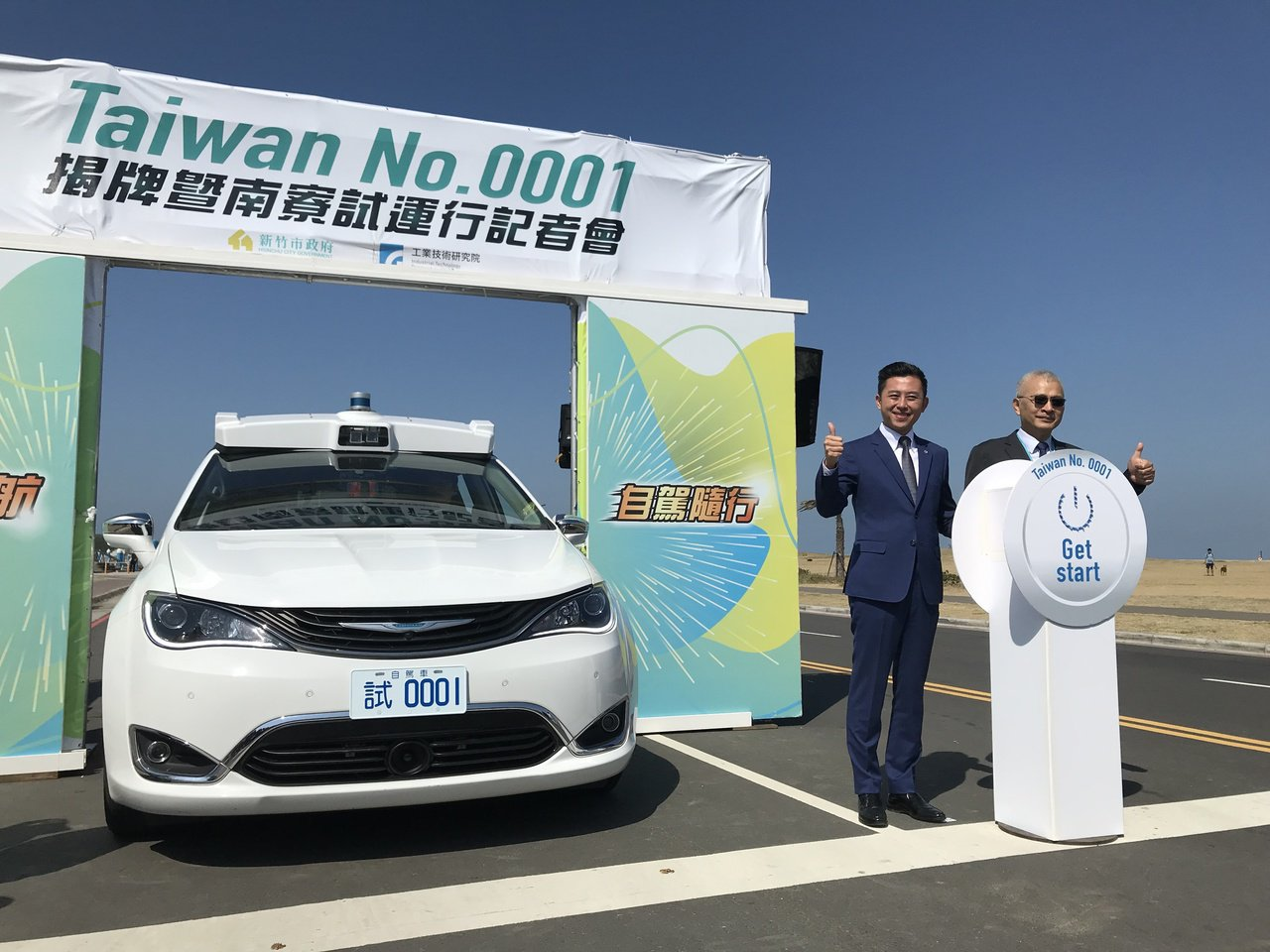 工研院與新竹市政府合作,共同推動「Taiwan No. 0001」自駕車正式於新...