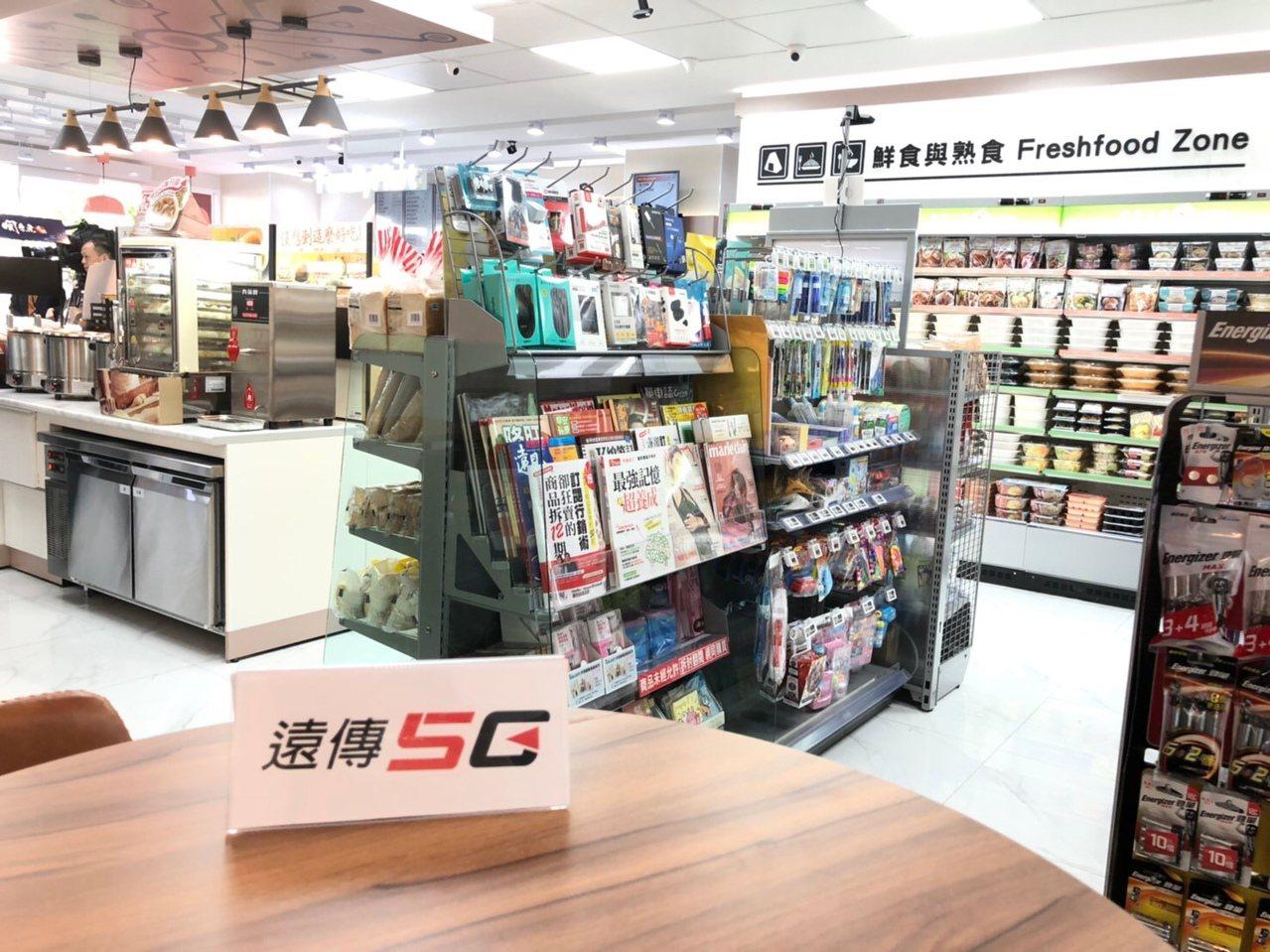 遠傳宣布率先於全家科技概念2號店設置遠傳5G測試實驗站台,開放消費者於店鋪實際體...