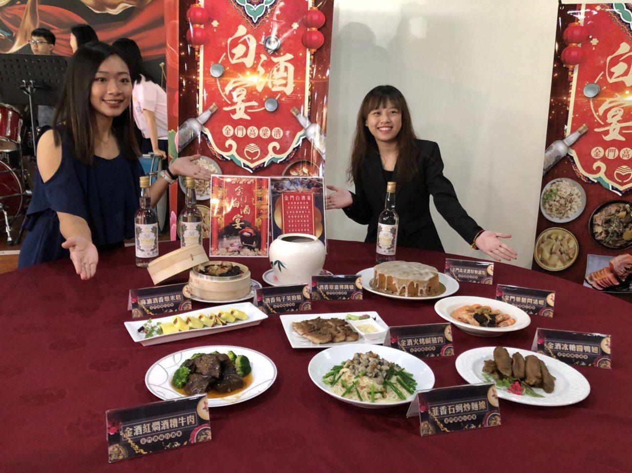 金酒白酒宴,是將白酒與在地美食交織出味蕾上的豐富美味食材的配搭,每道都是美味佳餚...