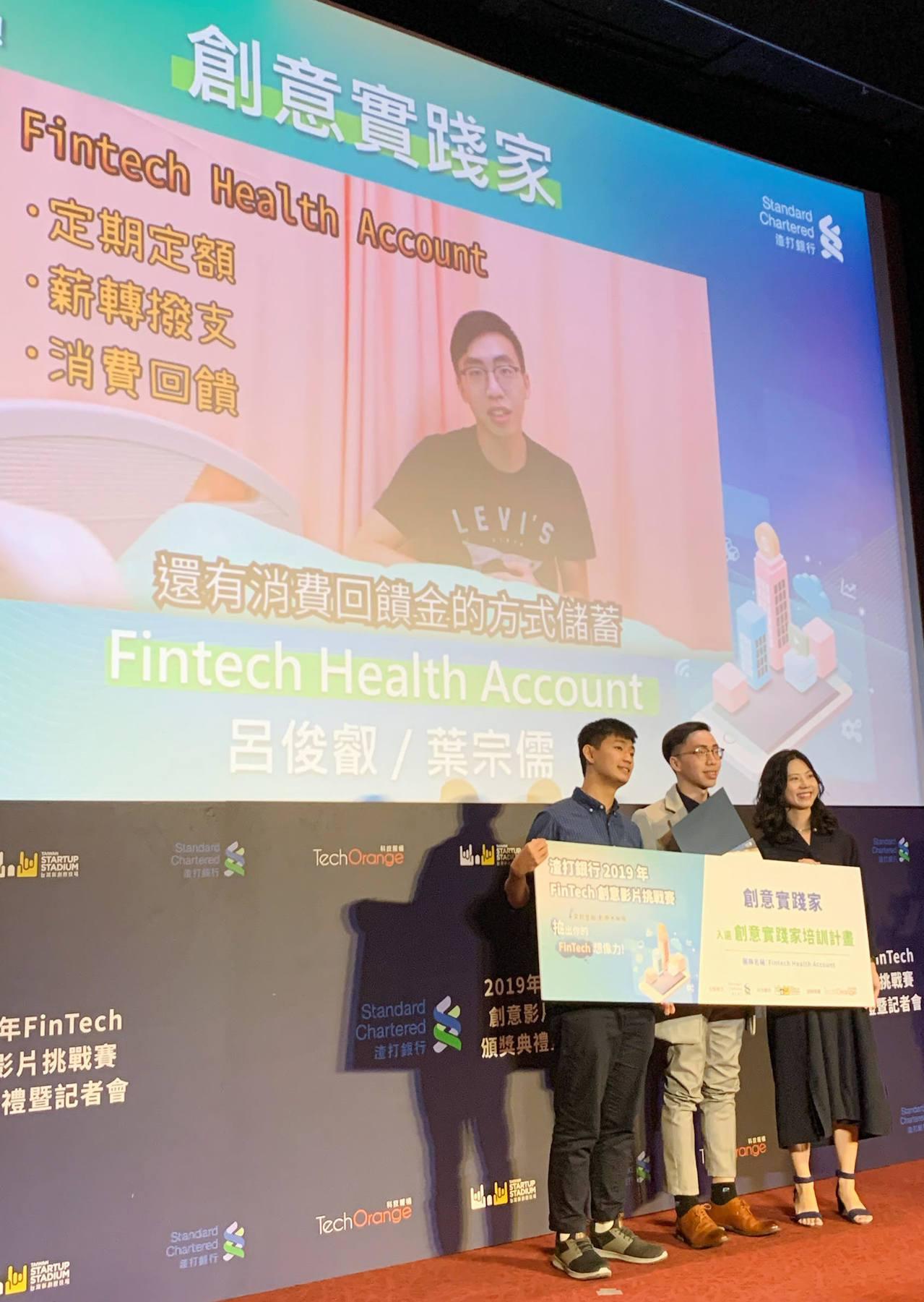 Fintech Health Account獲得「創意實踐家」殊榮。記者徐力剛/...