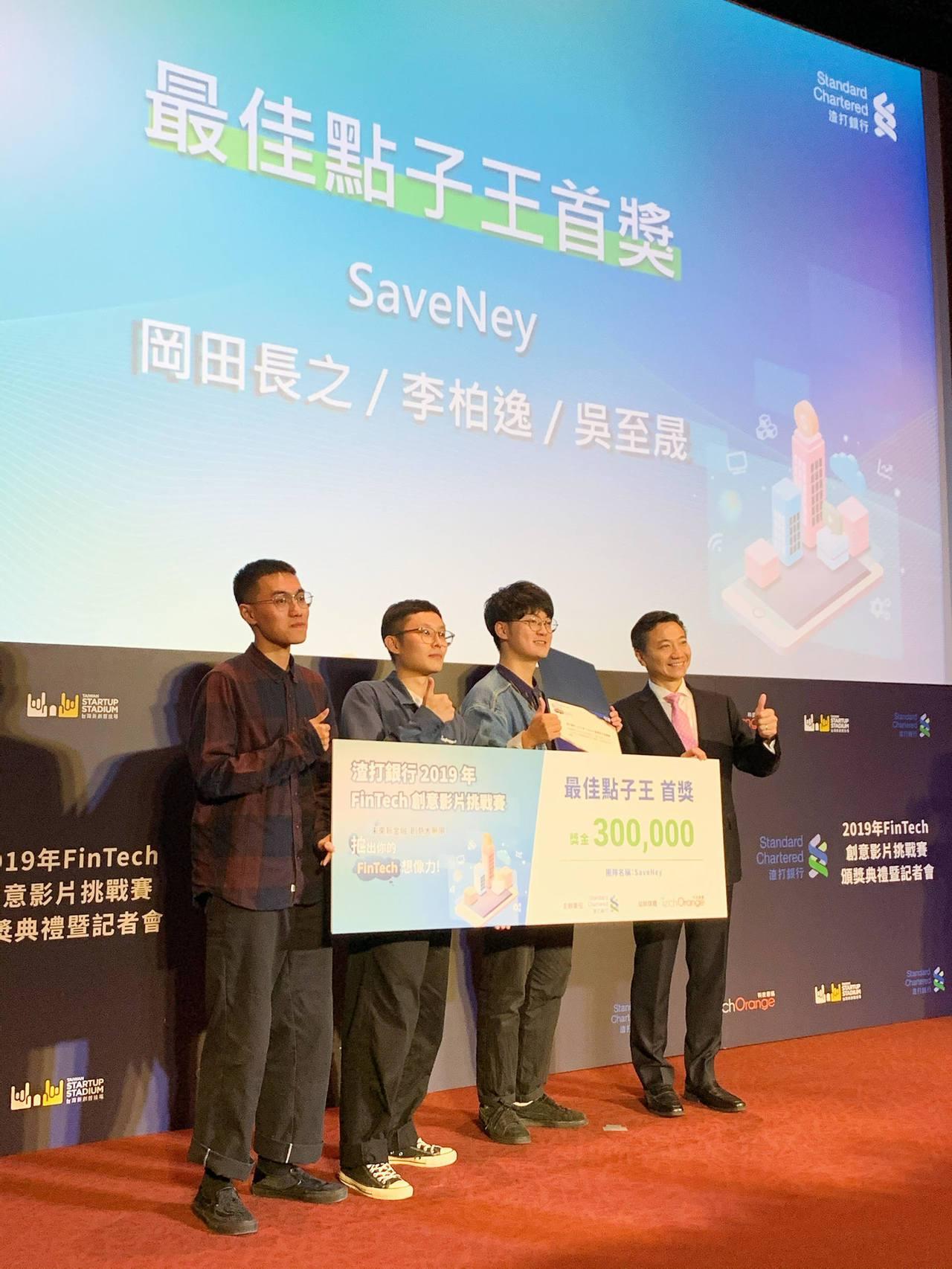 SaveNey奪下「最佳點子王首獎」,獲得30萬元獎金。記者徐力剛/攝影