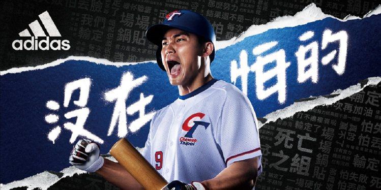 adidas力挺中華隊迎戰世界12強棒球賽。圖/adidas提供