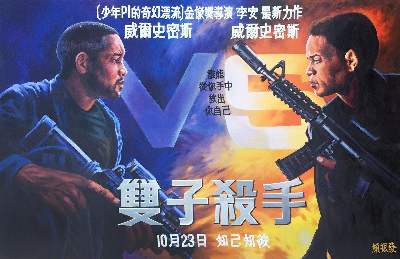 好萊塢巨星威爾史密斯與大導李安昨晚在台北參加電影「雙子殺手」首映會,主辦單位特別...