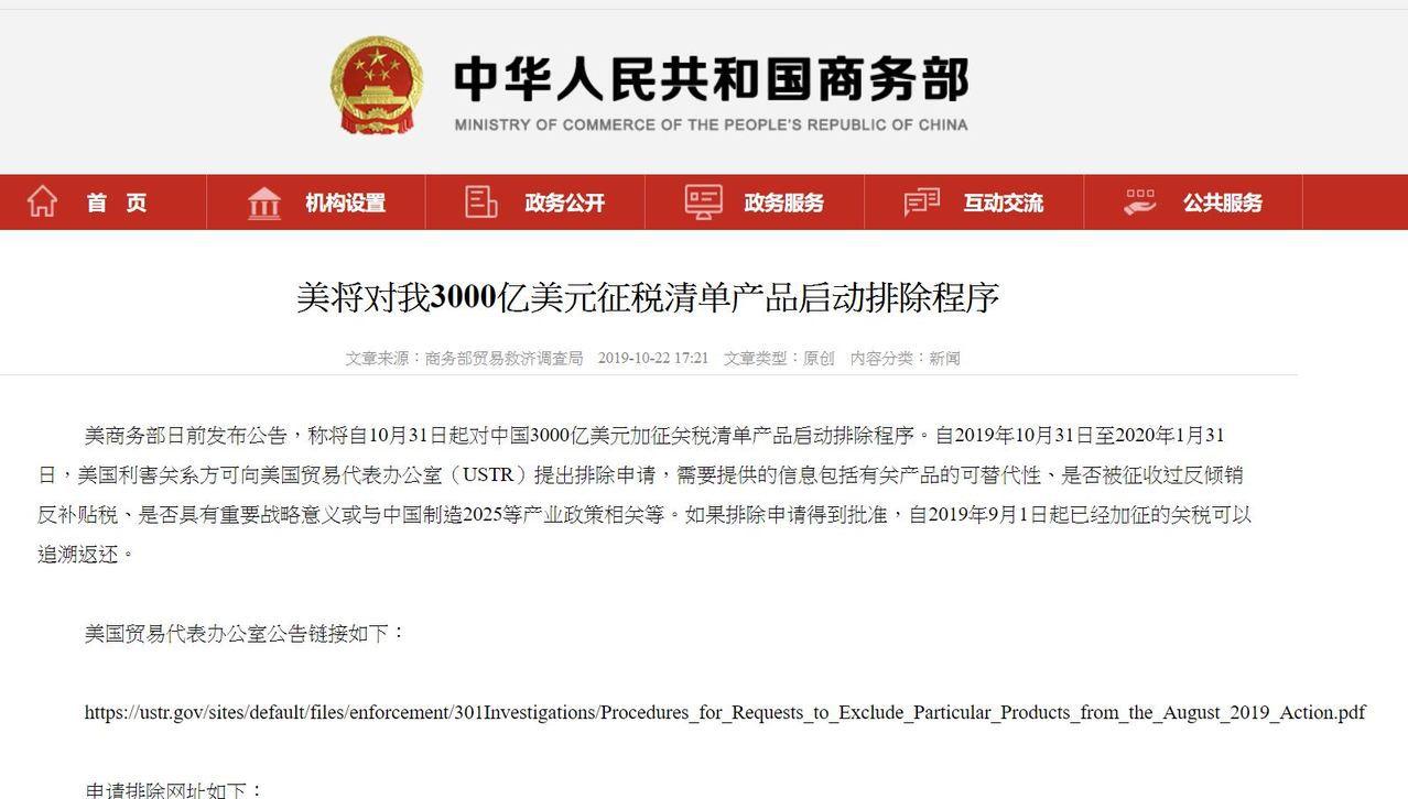 圖/大陸商務部官網