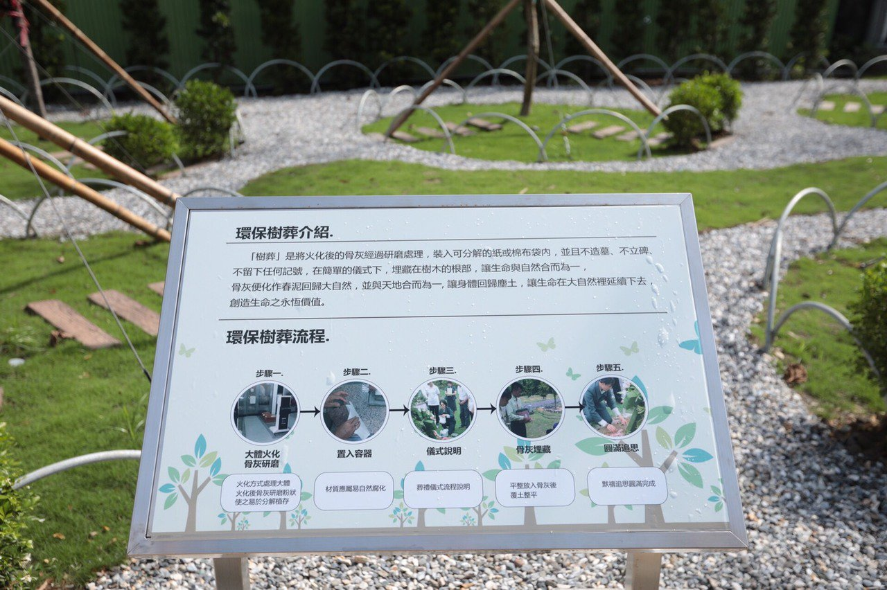 基隆南榮公墓樹葬區明天揭牌啟用。圖/基隆市政府提供