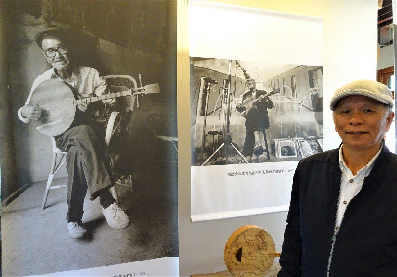 民國65年登鬥拜訪並拍攝陳達生活起居的攝影師阮義忠,今天起至年底在恆春民謠館舉辦...