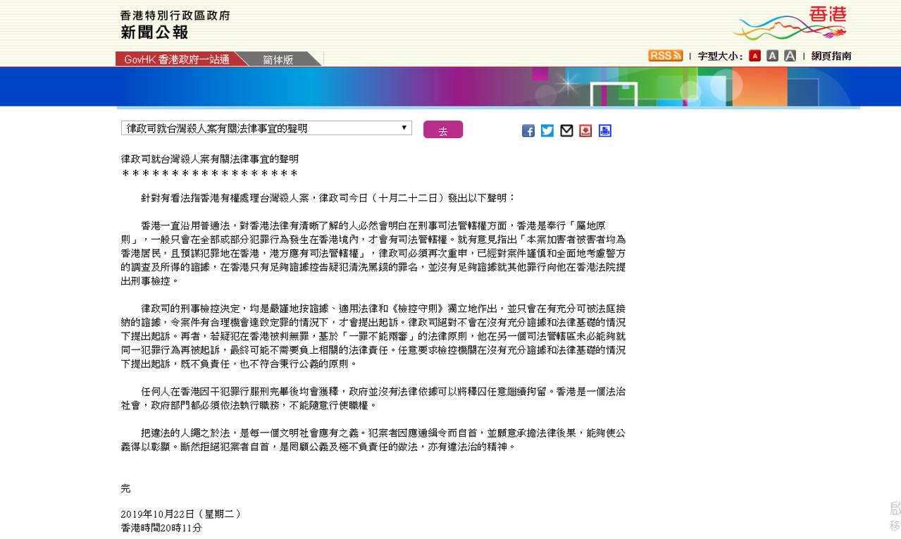 香港律政司晚間發布新聞稿。圖/取自香港特區政府新聞公報截圖
