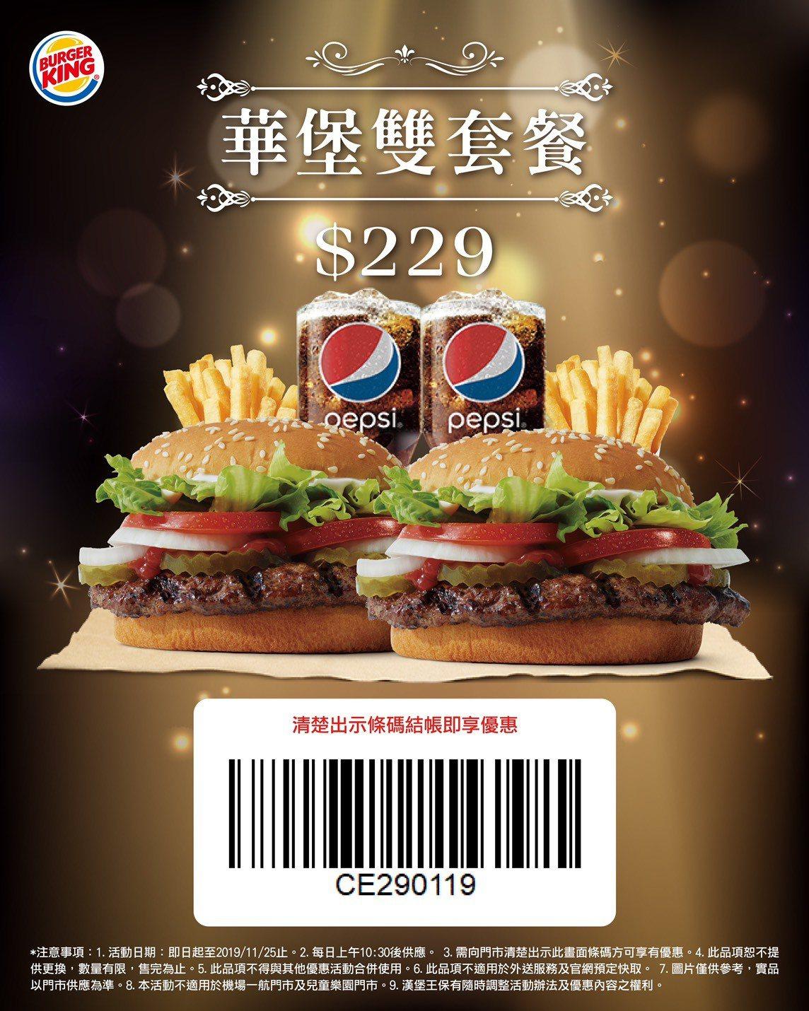 10/24起,出示優惠條碼或圖片,即可以229元買到華堡雙套餐。圖/漢堡王提供
