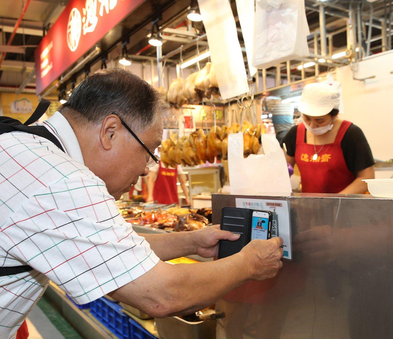 南門中繼市場日前試營運,民眾嘗試使用行動支付消費。圖/聯合報系資料照片