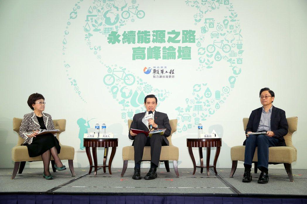 前總統馬英九(中)、前副總統呂秀蓮(左)、行政院前院長張善政(右)進行能源對談。...