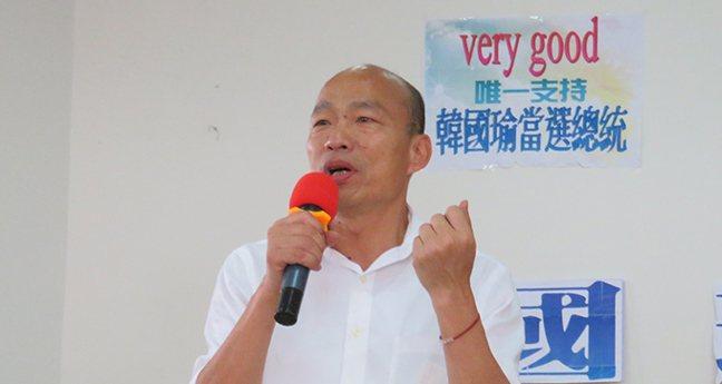 國民黨總統參選人韓國瑜。 報系資料照