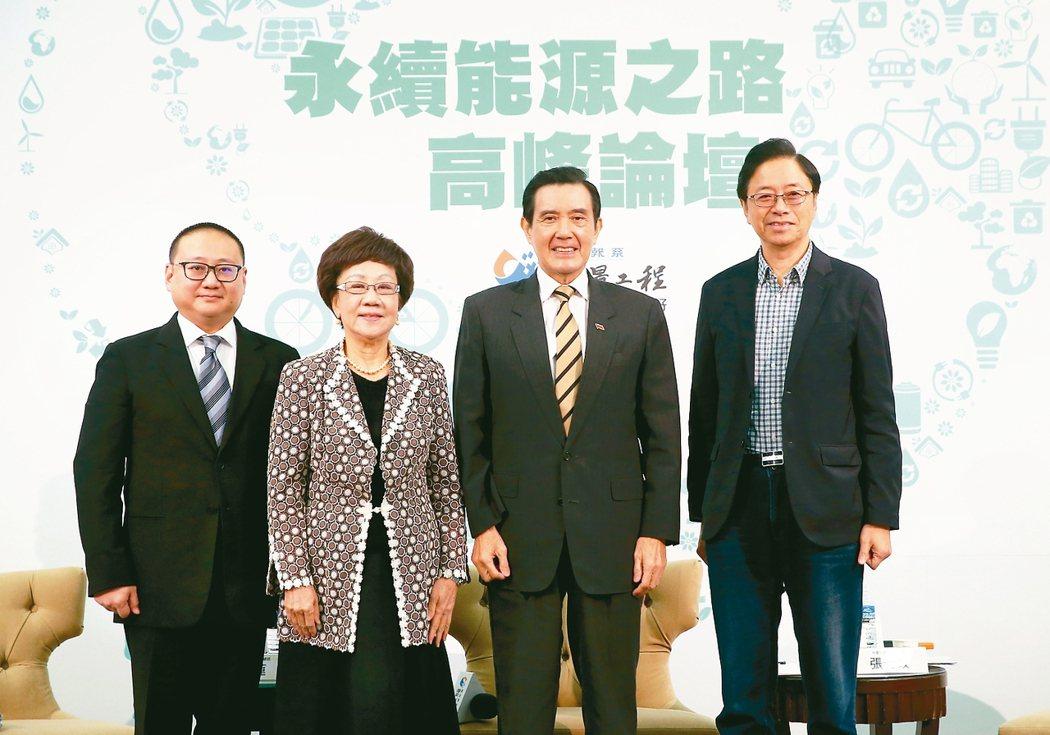 聯合報主辦的永續能源之路高峰論壇昨天舉行,由前總統馬英九(右二)、前副總統呂秀蓮...