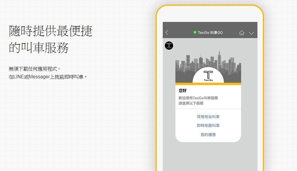 TaxiGo強調無須下載任何應用程式,用LINE就能即時叫車。 圖擷自TaxiG...