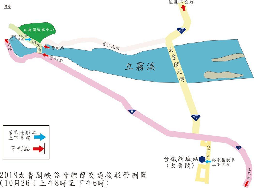 太魯閣峽谷音樂節交通接駁管制圖。  太管處 提供