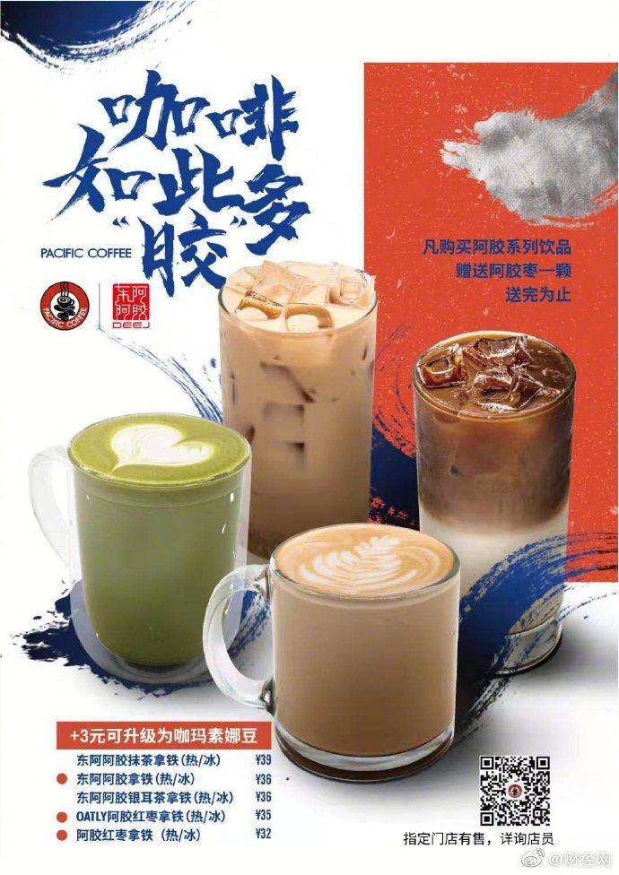「來杯驢皮拿鐵?」近日,東阿阿膠與太平洋咖啡合作推出5款「阿膠咖啡」。 (取材自...