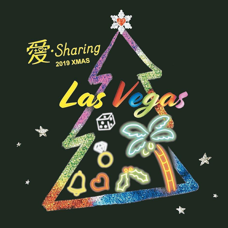 統一集團每年大事,邁入第五年的「愛.Sharing」即將登場。 圖/統一集團提供