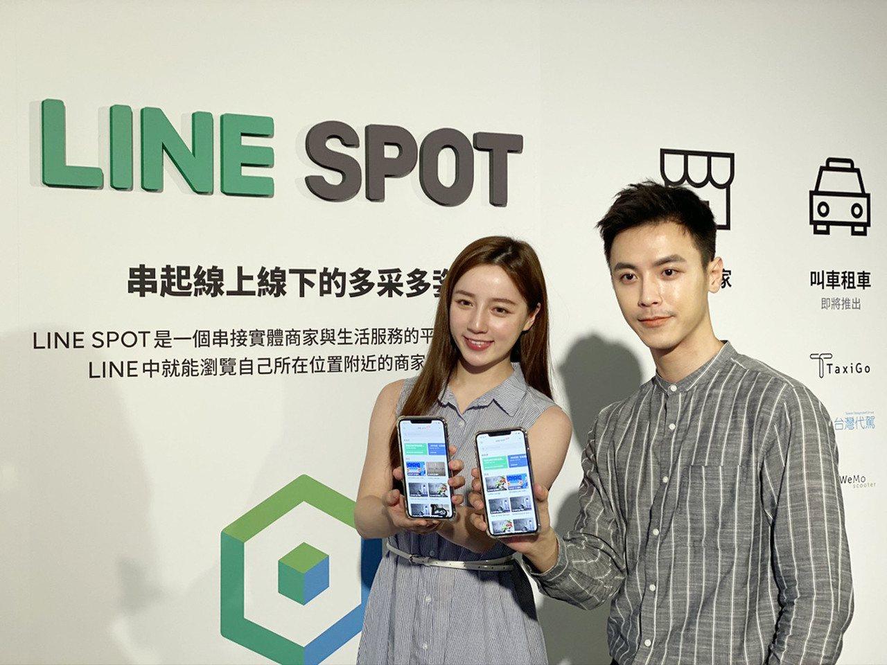 通訊軟體LINE 23日在台北舉辦秋季記者會。中央社