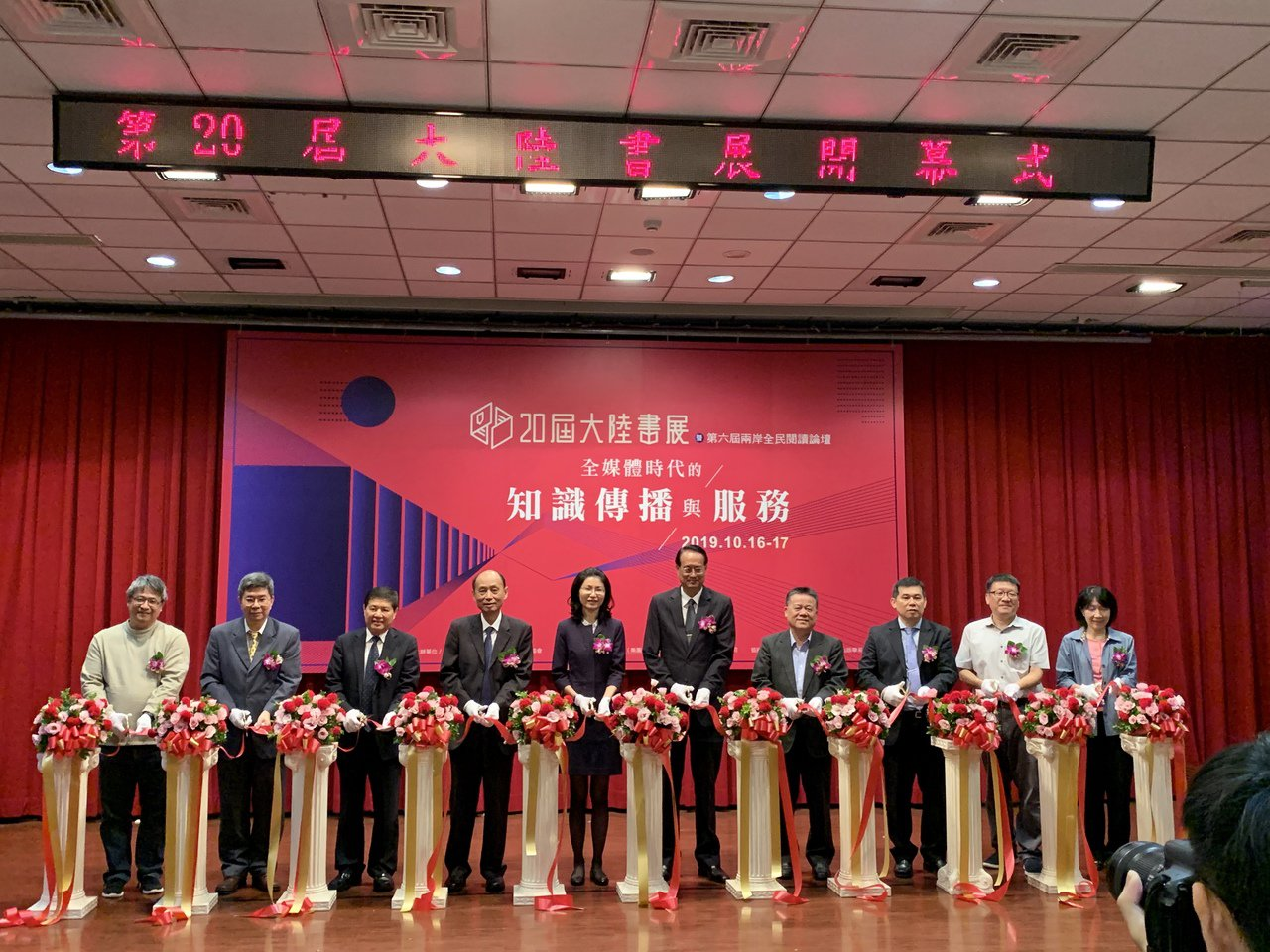 今年的第20屆大陸書展在臺開展並於10月16日舉行盛大的開幕儀式。(圖/華品文創...