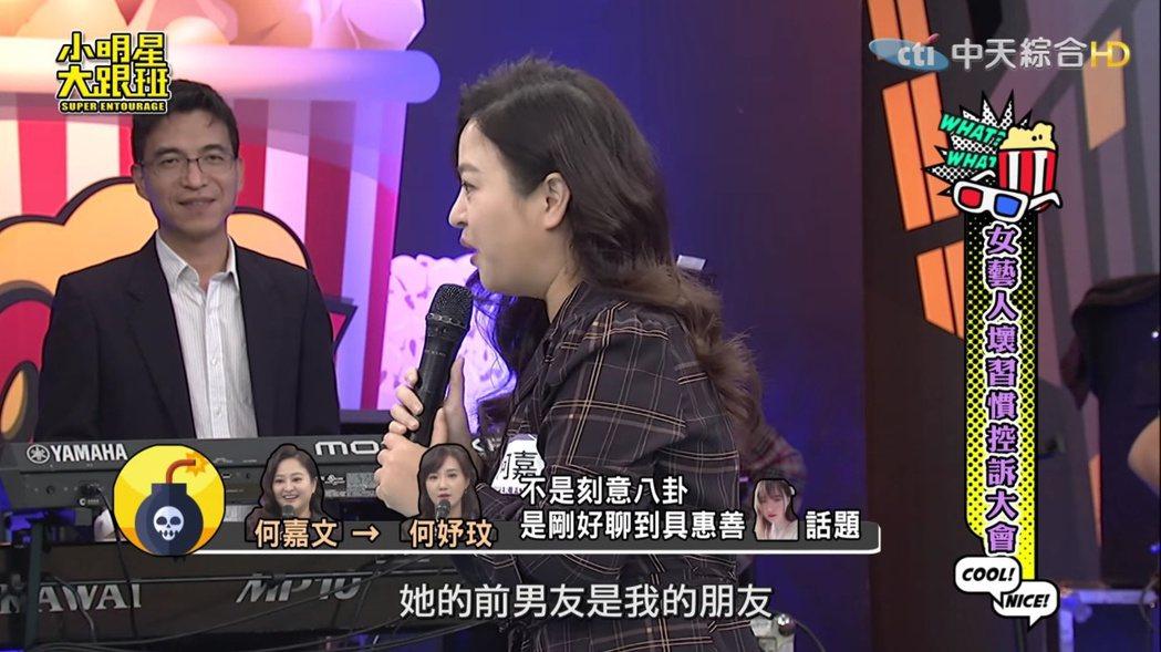 何嘉文透露認識具惠善的前男友。 圖/擷自Youtube