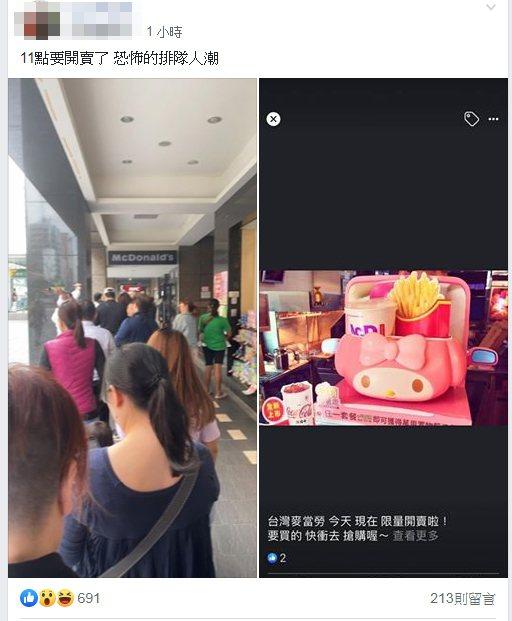 民眾排隊購買麥當勞美樂蒂置物籃。圖擷自爆廢公社二館