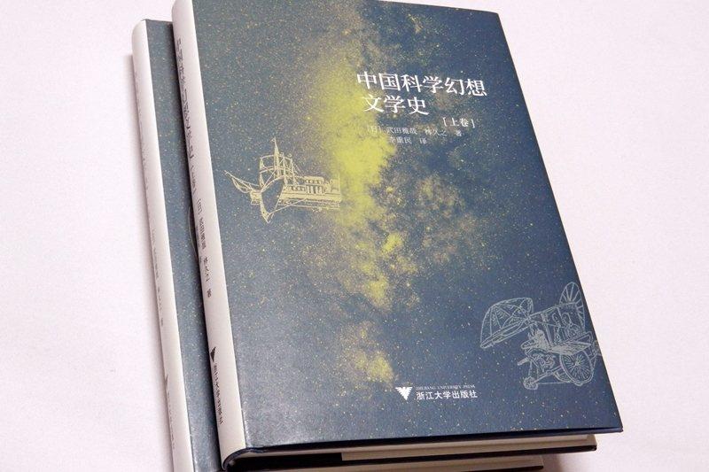 《中國科學幻想文學史》,浙江大學出版社,2017年。 圖/作者提供