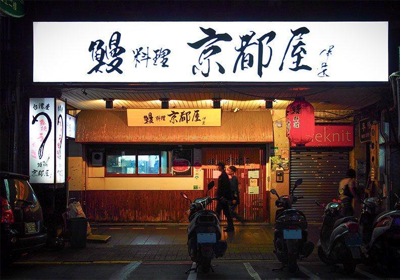 北四大鰻魚飯之一的京都屋,驚傳10月20日吹熄燈號。圖片提供/遠見