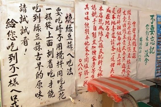 屏東車城/福安宮周邊必吃「林媽媽綠豆蒜」獨家特製麥芽焦糖!