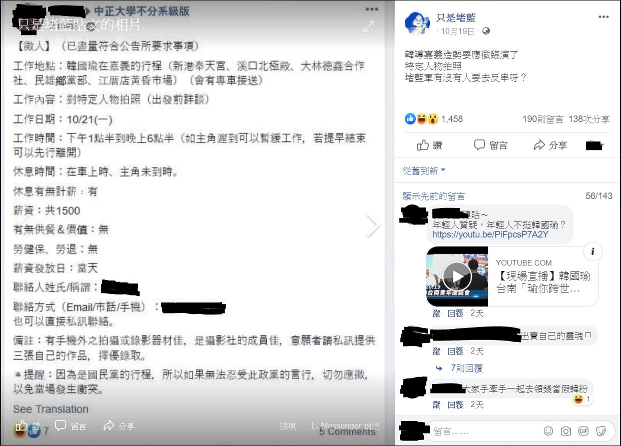 臉書粉絲專頁「只是堵藍」在楊姓男子公告徵人之後截圖轉發,並附上「韓導徵臨演」等字...