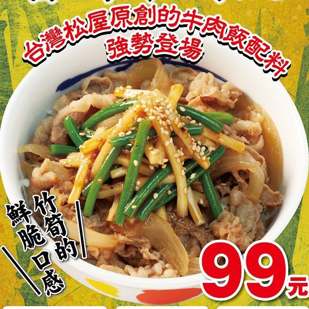 台灣松屋新推出香筍牛肉飯、蠔油香筍炒牛肉定食等新品。圖/擷取自台灣松屋粉絲頁