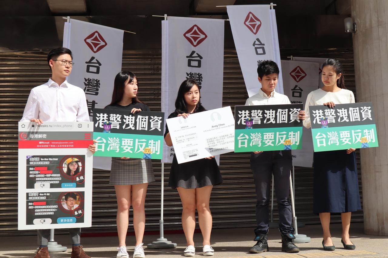 遭「香港解密」鎖定 台灣基進:港府害人權 台灣需反制