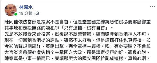 圖/擷取自林濁水臉書