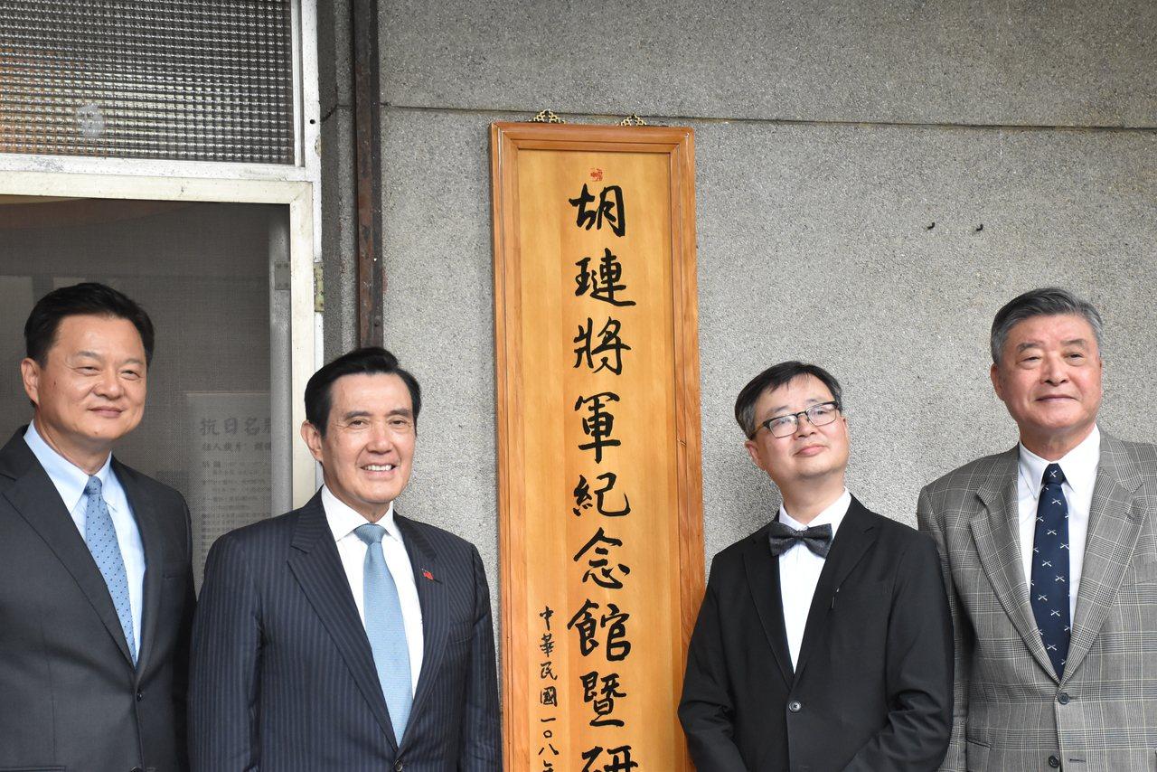 前總統馬英九(左二)今天上午到新店屈胡璉將軍故居參訪,並參加胡璉紀念館揭牌儀式,...