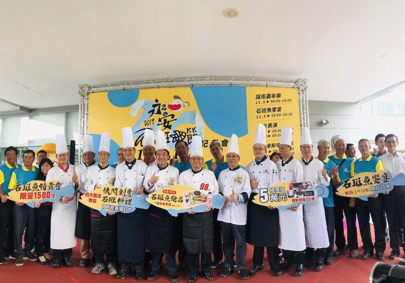邁入20周年的「2019永安石斑魚節」將於11月9日、10日登場。圖/高市府提供