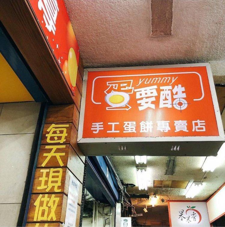 「蛋要酷手工蛋餅專賣店」藏身北車補習街巷弄。圖/IG@foodie.kiki 提...