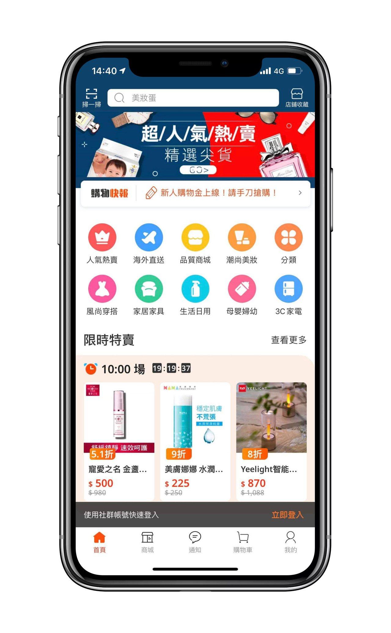 淘寶台灣App採用繁體中文介面,提供台灣消費者習慣的付款、物流方式,以及交易流程...