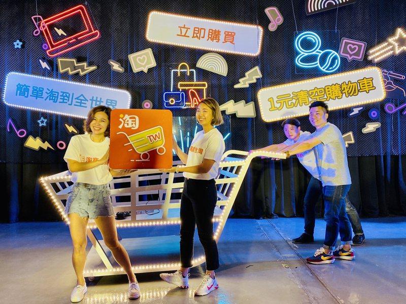 淘寶台灣全新登場,雙11推超狂1元清空百萬購物車活動。記者黃筱晴/攝影