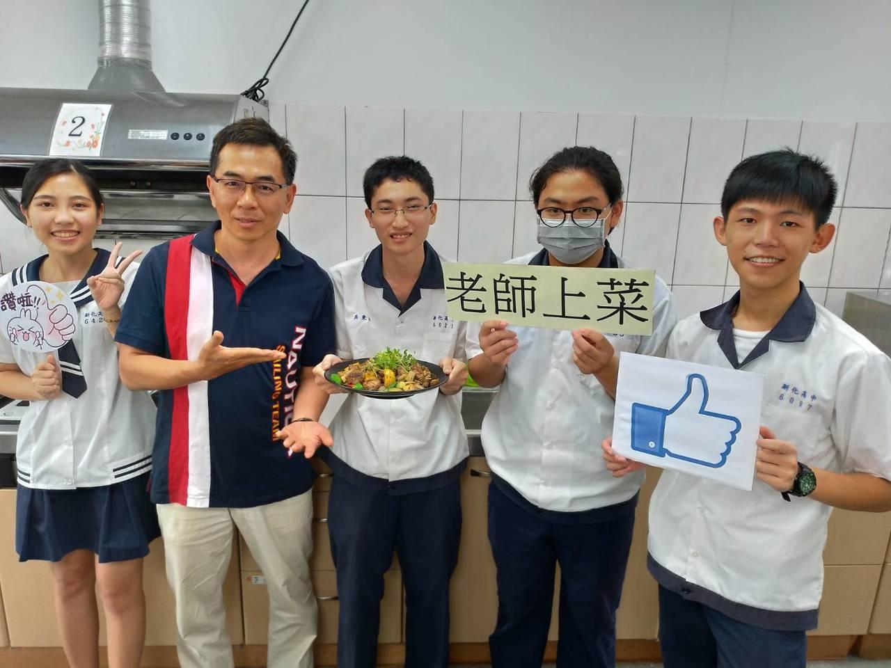 國立新化高中高三家政課舉辦「老師上菜」活動,力邀老師示範教導一道拿手菜。圖/新化...