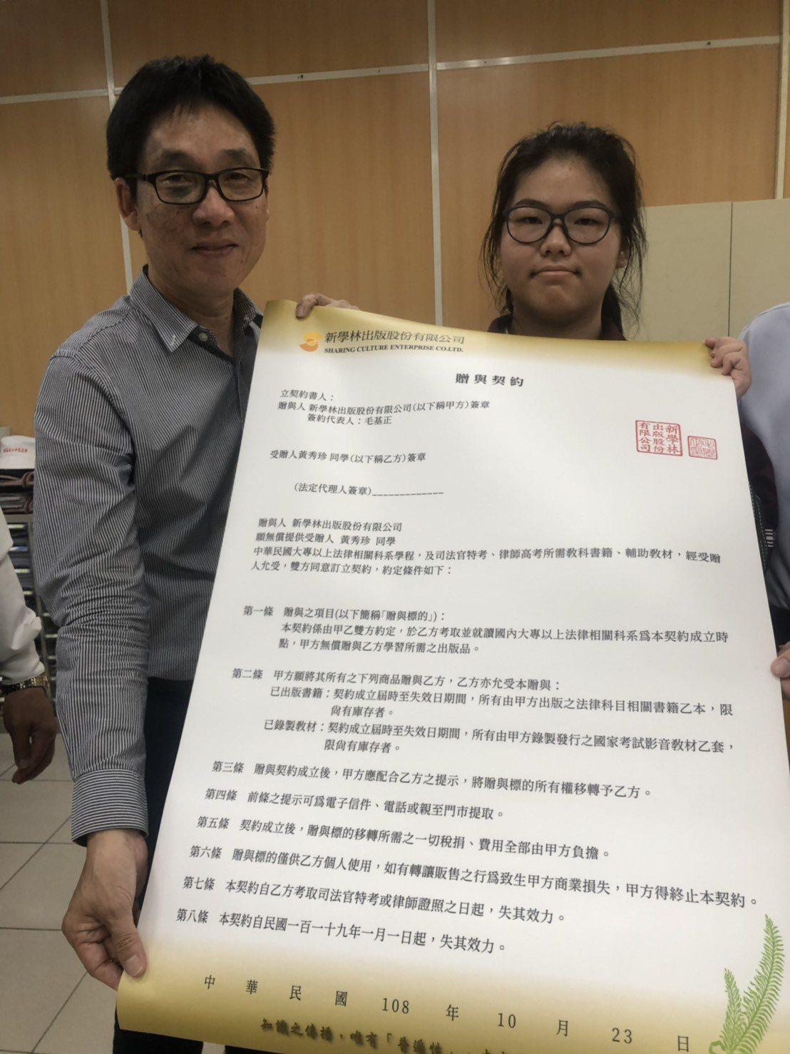 嘉義女中學生黃秀珍(右)與新學林法律出版社總經理毛基正簽定「贈與契約」,未來讀法...