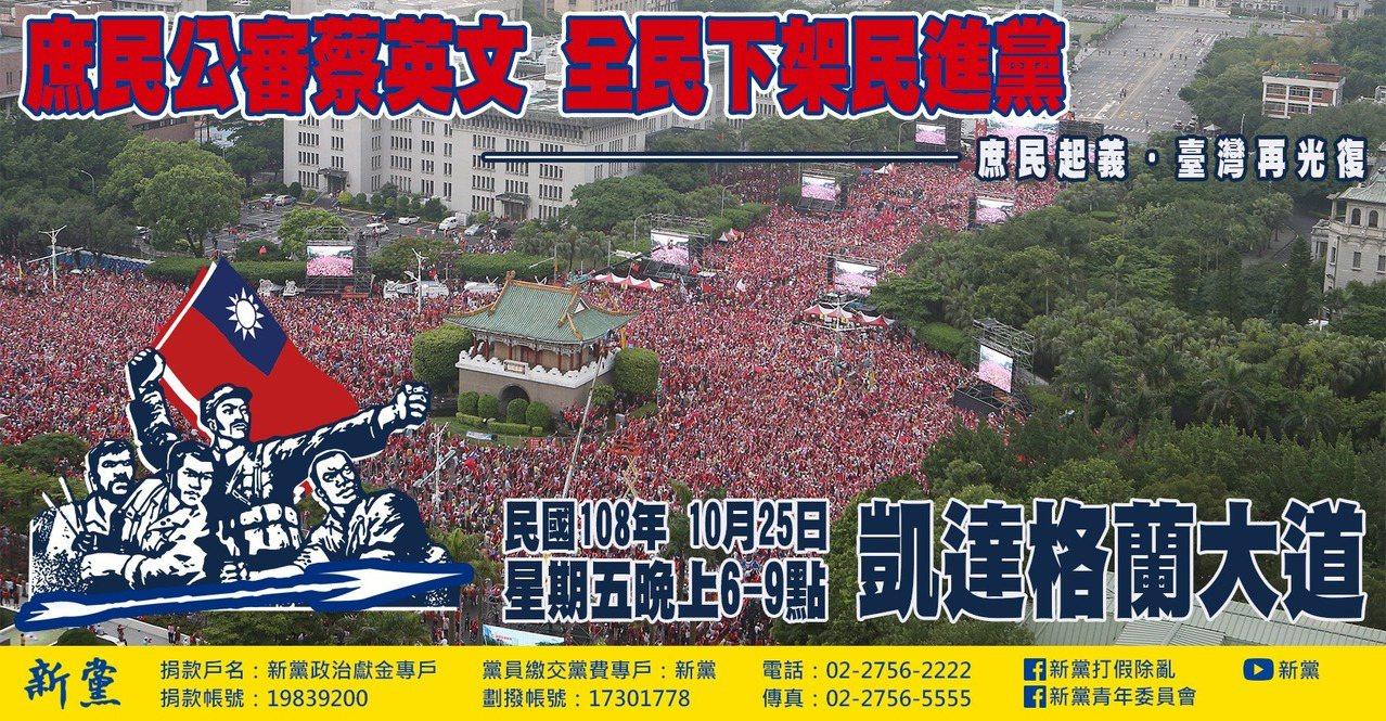 新黨將於10月25日在凱道號召民眾,舉行「庶民起義台灣再光復」活動。圖/取自臉書...