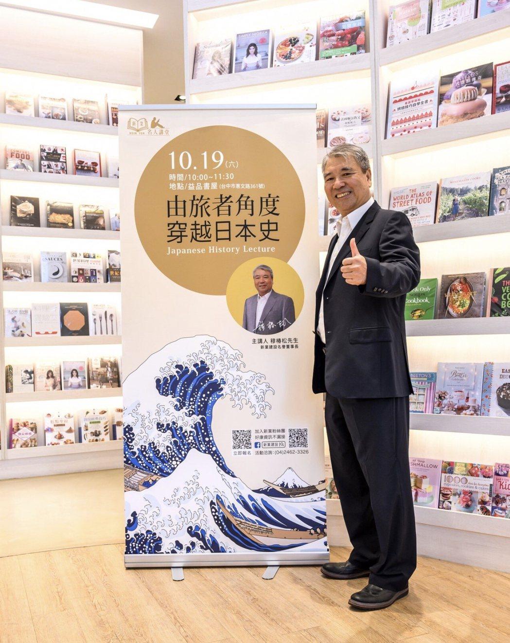 新業建設名譽董事長穆椿松當起「説書人」,在台中益品書屋舉辦首場分享會,暢談日本景...