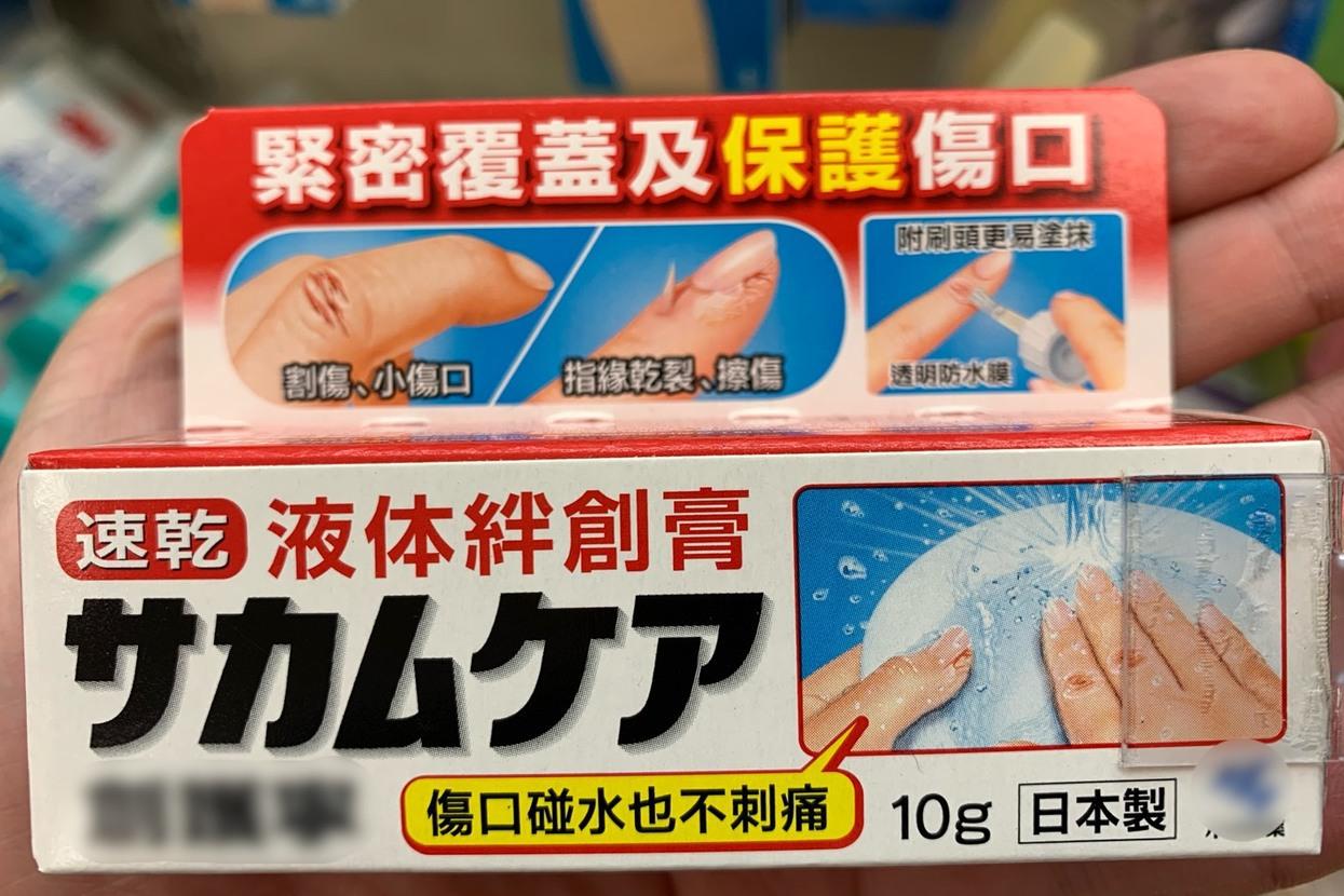 液體OK繃 不適合塗複雜傷口