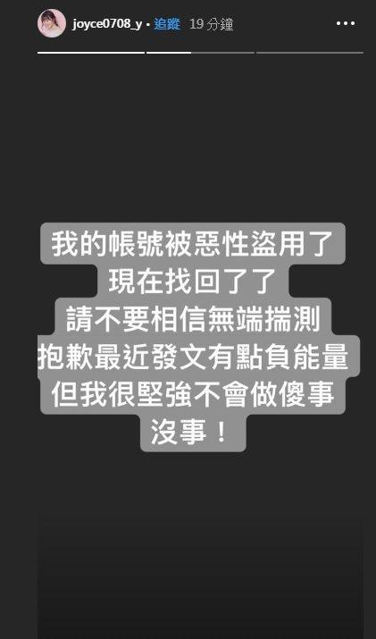 圖/擷自IG限時動態