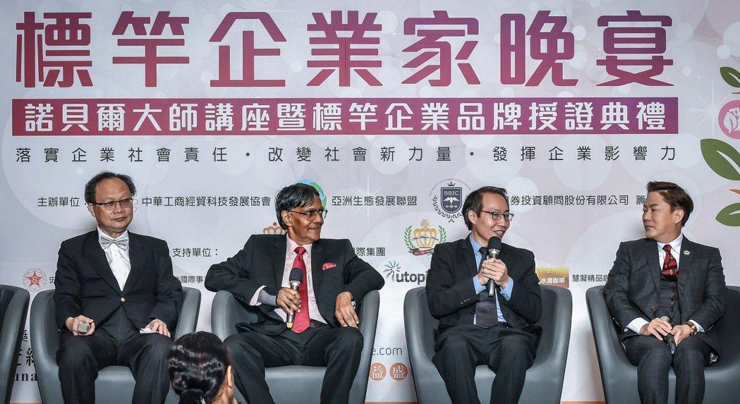 馬來西亞拿督太平紳士黃貴華博士(右起)、亞洲生態發展聯盟理事長涂登才、諾貝爾和平...