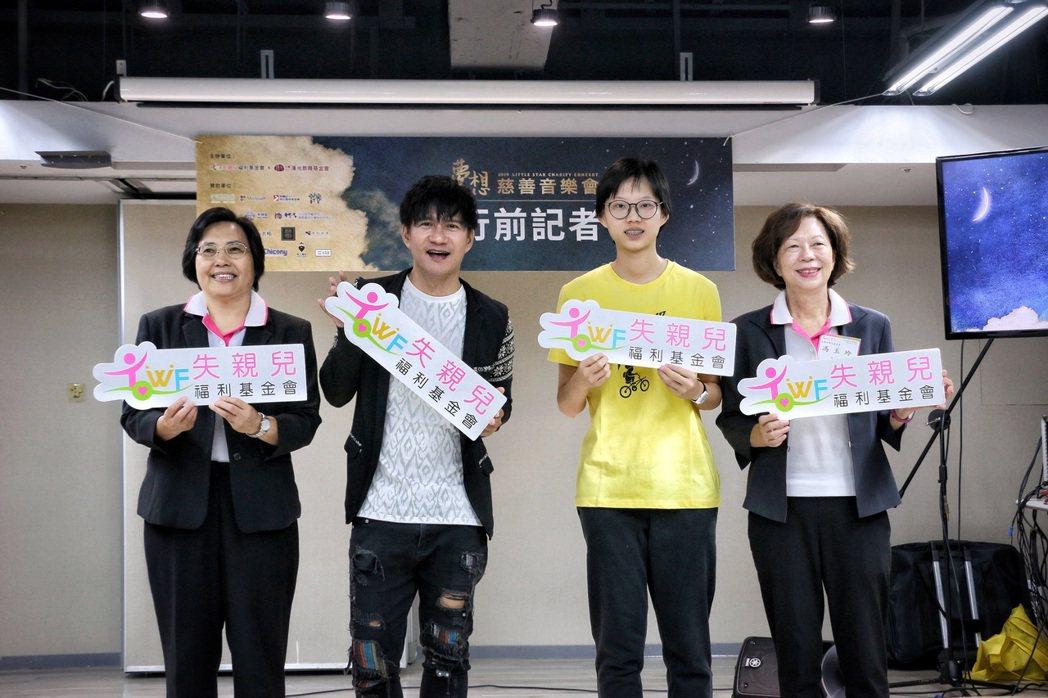 「2019夢想慈善音樂會」行前記者會,(左起)失親兒福利基金會黃寶慧董事長、金曲...