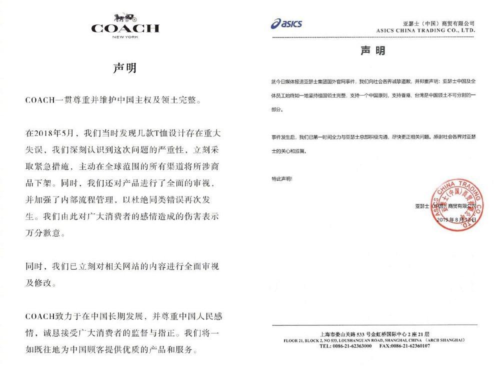Coach、Asics針對將港台列為國家一事發布聲明致歉。(圖片來源:Coach...