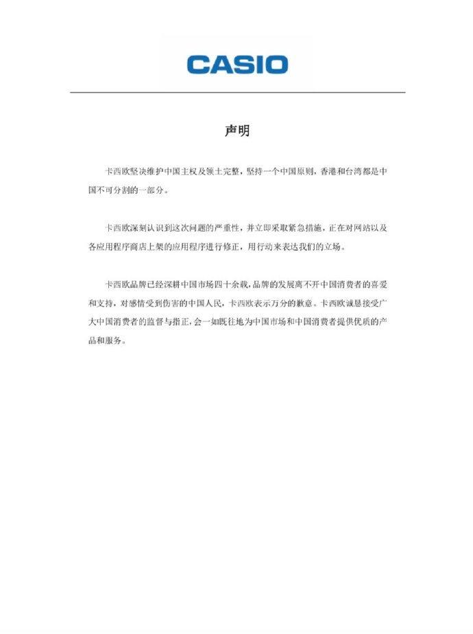 卡西歐發布聲明挺「一中原則」,但中國網友並不買單。(圖片來源:「G-SHOCK」...