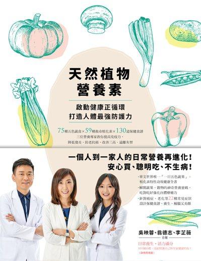 營養專家教你提高免疫力,降低發炎、防老抗癌,改善三高、遠離失智。 圖/由臉譜出版...