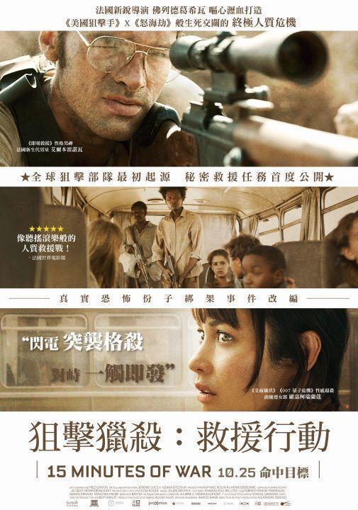 《狙擊獵殺:救援行動》中文海報,10月25日上映