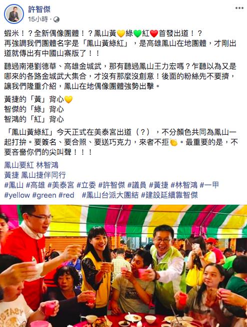 民進黨立委許智傑臉書貼文顯示,與時力在該選區議員黃捷關係友好。圖/取自許智傑臉書